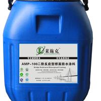 供应国标AMP-100二阶反应型桥面防水材料
