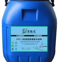 广东FYT1-改进型桥面防水涂料厂家_批发代理
