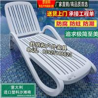 供应ABS塑料沙滩椅白色户外泳池躺椅