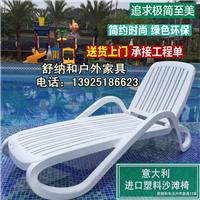 水上乐园休闲躺椅防腐防晒塑料躺椅