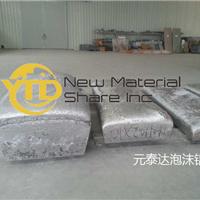 泡沫铝 板材 2400mm*800mm