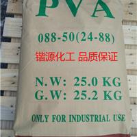 供应冷溶型聚乙烯醇2488