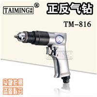 供应气钻 风钻工业级正反气钻TM-816