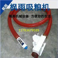 枫雨多功能小型车载软管螺旋6米吸粮机