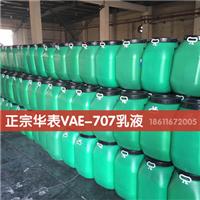 华表VAE乳液 BJ-707原装现货