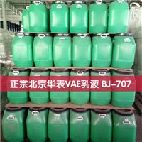 北京华表VAE707乳液 价格