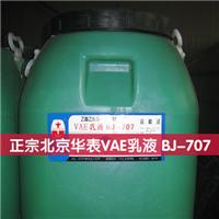现货华表VAE乳液707 705