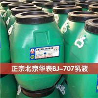 北京华表VAE乳液 BJ-707 报价