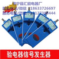 验电器用YDF系列高压信号发生器