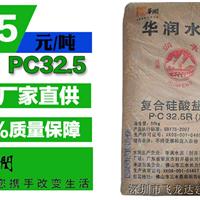 批发供应建桥铺路装修华润灰水泥PC32.5