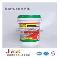 供应施耐特JS柔韧性防水涂料18kg