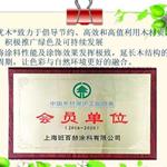 中国木材保护工协协会会员单位