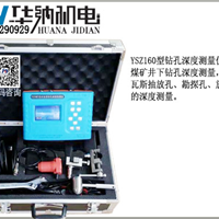 YSZ-160型钻孔深度检测仪