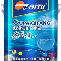 中国涂料十大品牌 欧派漆坊海之蓝水漆