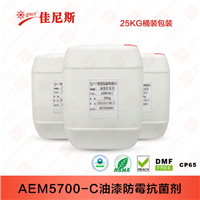 AEM5700-C油漆防霉抗菌剂木蜡油无色无味