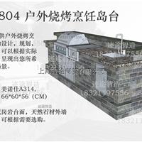 迹途智造L2804美诺仕户外烧烤台设计图片