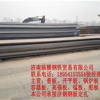 济钢普板|锰板|清仓销售|货源有限|及时抢购