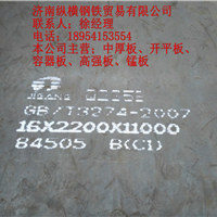 济钢容器板锅炉板现货销售数量有限价格最低