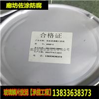 树脂玻璃鳞片防腐涂料厂家提供施工指导