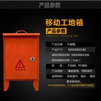 厂家三级电箱工地箱临时用手提固定防雨防锈配电箱成套订做