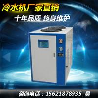 压塑机吹瓶机工业冷水机制冷冰水冷冻机组