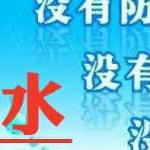 2017年中国防水涂料十大品牌生产厂家