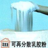 供应瓦克龙可再分散乳胶粉