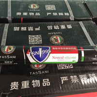 塔萨尼玻璃胶-中性硅硐结构胶995_乐俊化工