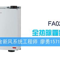北京兰舍智能控制中央新风系统FA02
