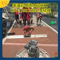彩色透水地坪香港澳门施工透水混凝土