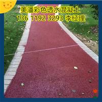 甘肃金昌透水混凝土彩色路面公园道路首选