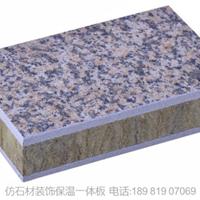 四川成都一体化板 外墙保温复合板 甘孜阿坝州装饰板 南充一体板