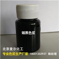 麦尔化工专业生产水性涂料色浆 碳黑色浆