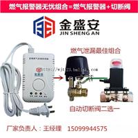 金盛安小区专用燃气报警器  工程气体探测器