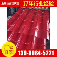 0.426红色欧式建筑金属仿古瓦,脊瓦