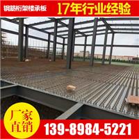 苏州扬州南通钢筋桁架楼承板TD3-90,TD4-90