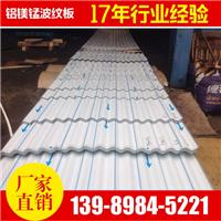 0.8白银灰铝镁锰波纹板,墙面横装波纹板