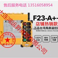 F23-A  禹鼎工业无线遥控器