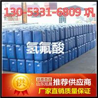 山东生产氢氟酸厂家 工业级40%50%55%氢氟酸生产厂家