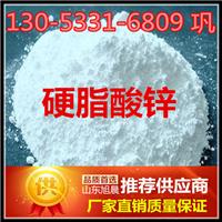 山东生产硬脂酸锌厂家 国标硬脂酸锌生产商 硬脂酸锌价格低