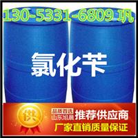 山东生产氯化苄厂家 国标氯化苄生产商 氯化苄价格