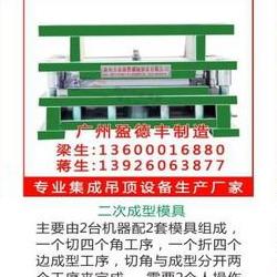 广州市盈德丰机械制造有限公司