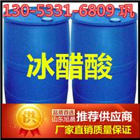 山东国标冰醋酸厂家 国标醋酸生产厂家 冰醋酸价格低