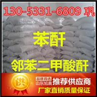 山东生产苯酐厂家 国标苯酐生产商 邻苯二甲酸酐价格低
