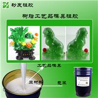 RTV2模具硅胶矽利康液体硅胶