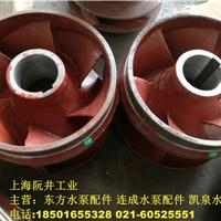 上海东方水泵配件 东方水泵配件供应商