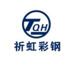 天津祈虹彩钢钢构有限公司