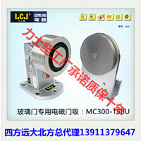 力士坚MC300-150U玻璃门电磁门吸万达首选