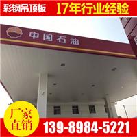 徐州苏州南通常熟中石化加油站彩钢吊顶