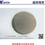 厂价直销蜂窝陶瓷电热器电热油